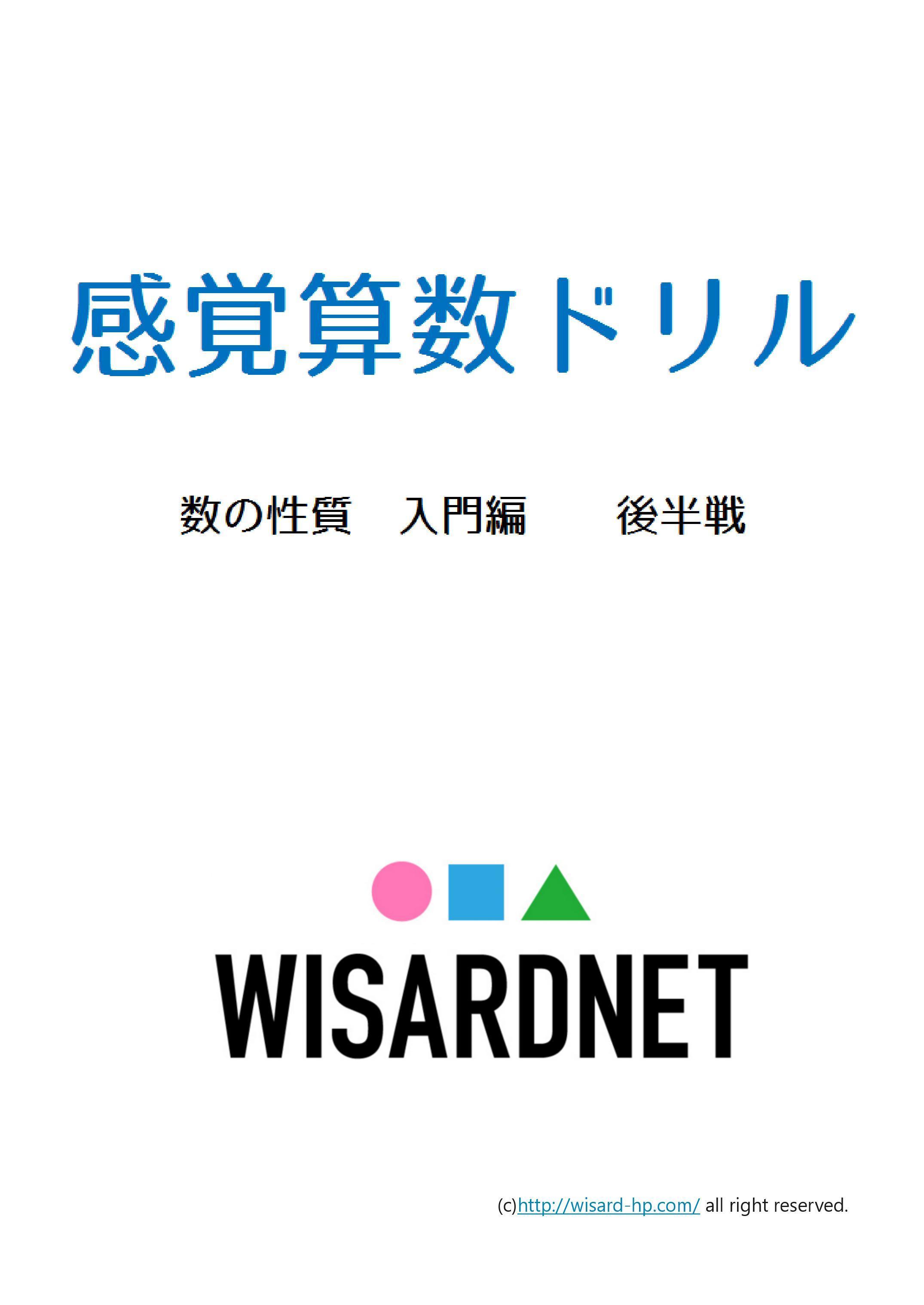 感覚算数ドリル 数の性質 入門編 後半戦 | WISARDNET|中学受験算数を ...