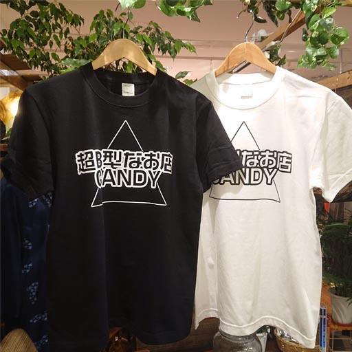 超B型なお店CANDY Tシャツ【ピラミッドパワー付き】