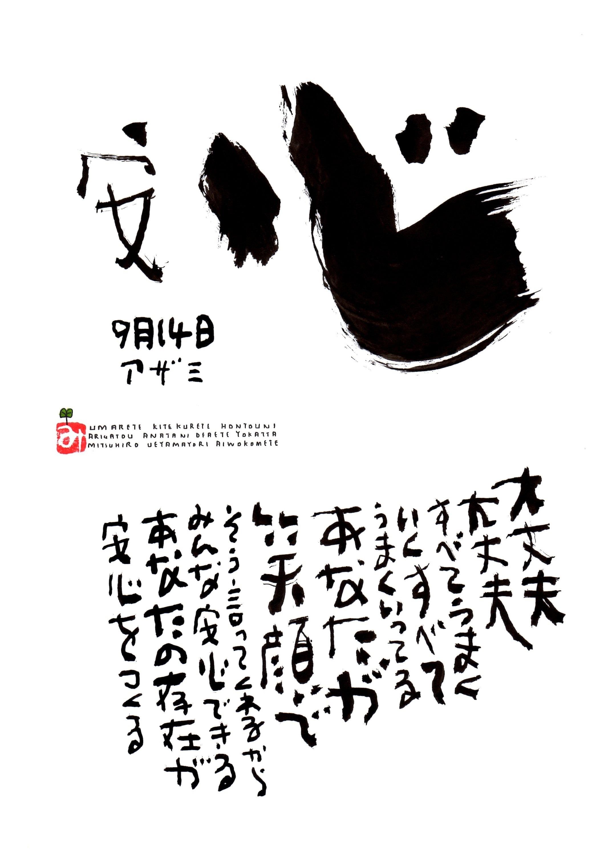 9月14日 誕生日ポストカード【安心】relief