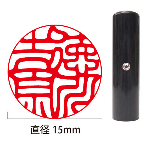 彩樺(黒)個人実印15mm丸(姓名彫刻)