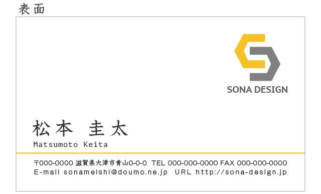ビジネス片面名刺・オレンジ 003 100枚