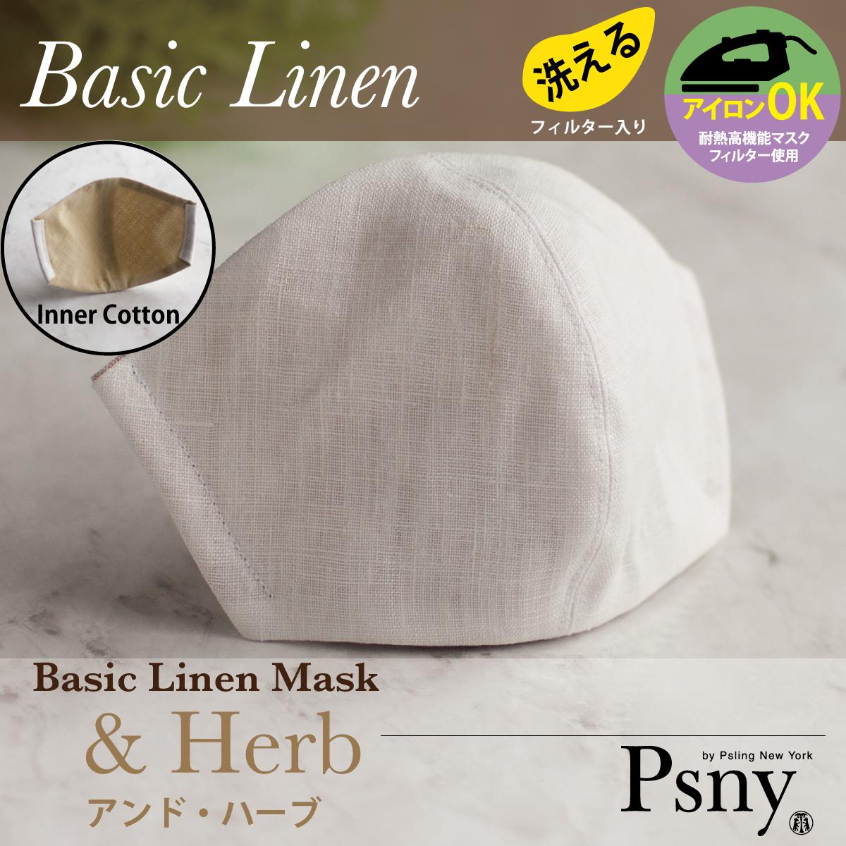 PSNY ベーシックリネン・ホワイト(&ハーブ) 花粉 黄砂 洗えるフィルター入り 立体 マスク 大人用 送料無料