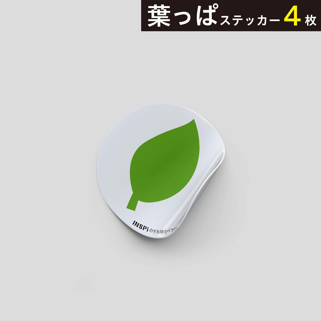 ペラリーマンオリジナルシール「葉っぱ」4枚セット