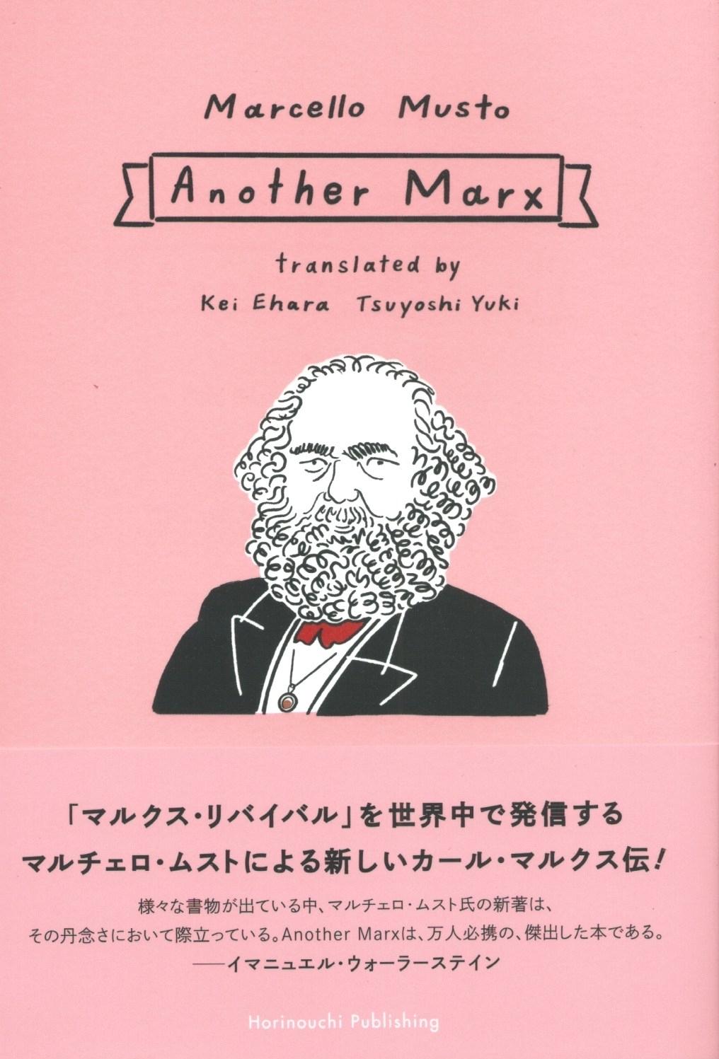 アナザー・マルクス