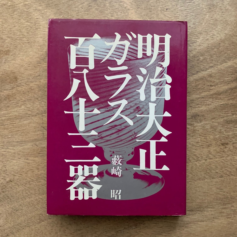 明治大正ガラス百八十三器 / 藪崎 昭 (著)
