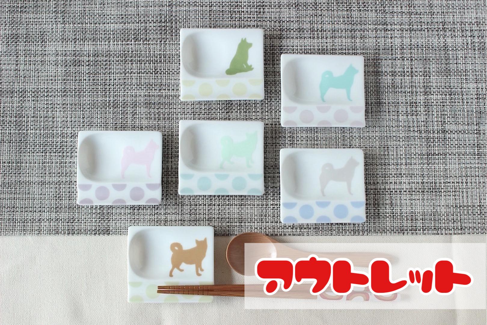 【アウトレット】かわいいポップな柴犬*スプーンレスト付き箸置き<全6種>