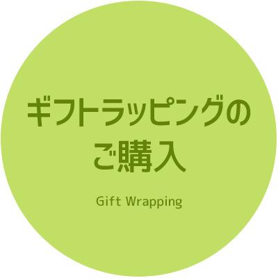 ギフトラッピング包装
