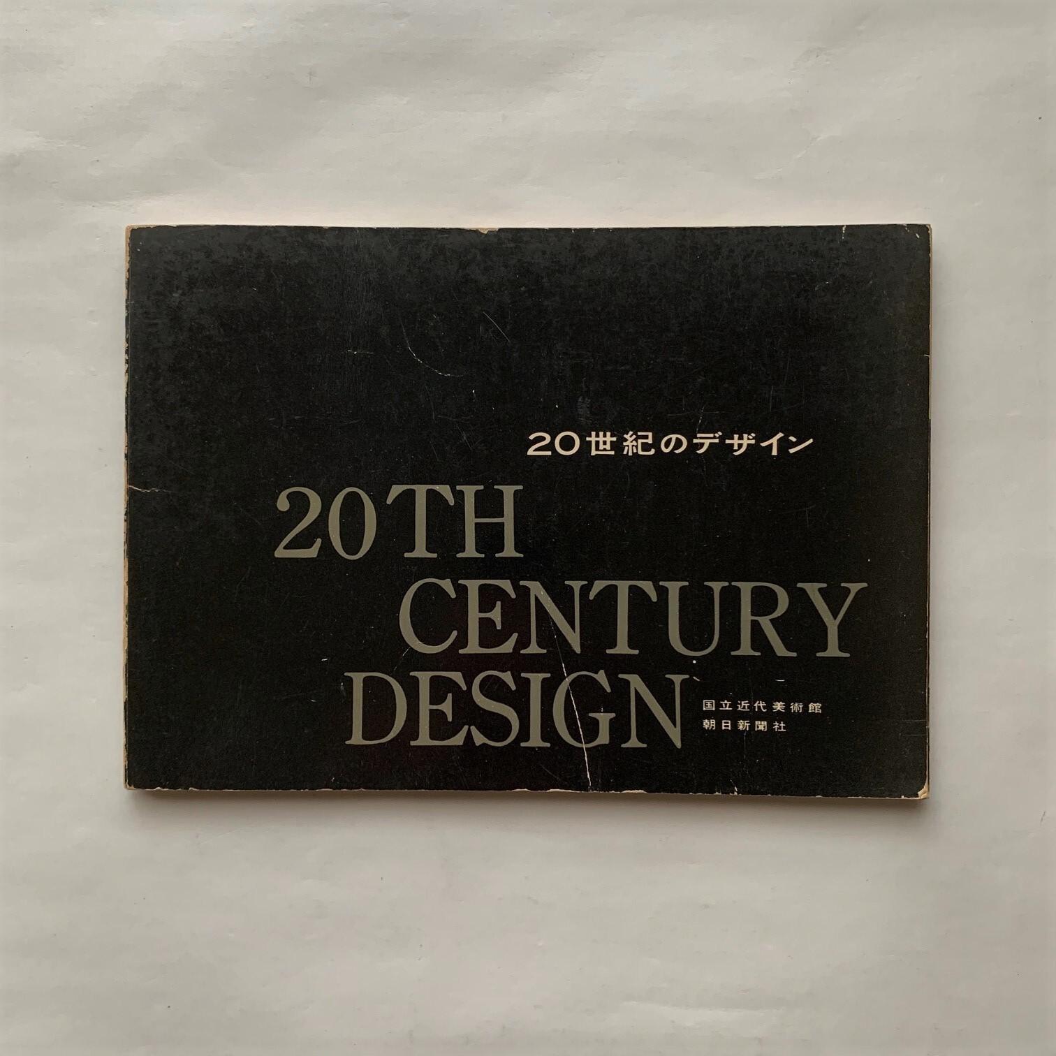 20世紀のデザイン展図録 / 国立近代美術館 (編集)