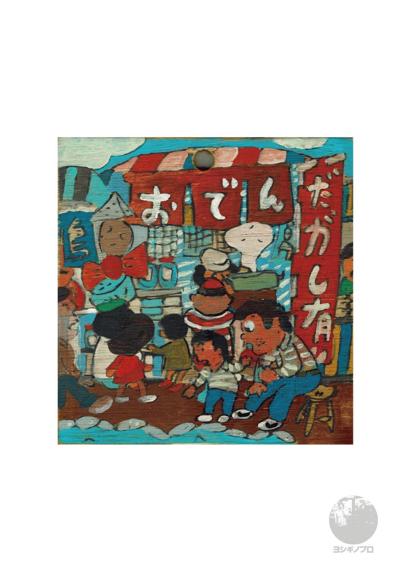 ミニポスター駄菓子屋シリーズ『おでん』