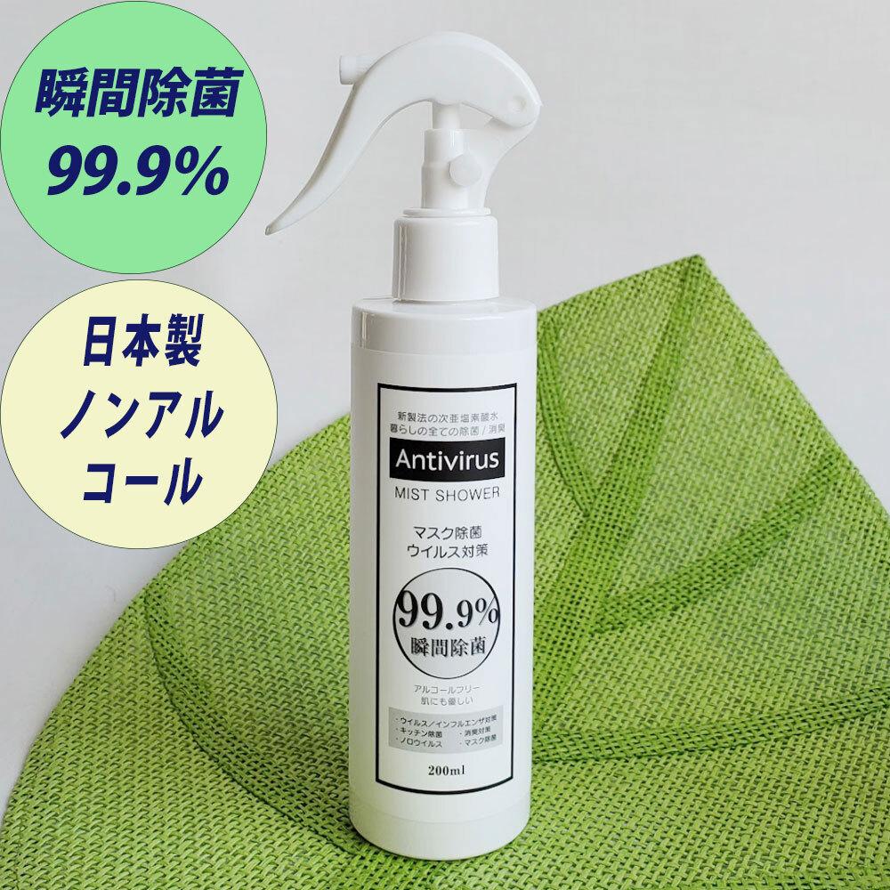 アンチウイルスミストシャワー 200ml スプレイ 安定化次亜塩素酸水 除菌 消臭 ノンアルコール 70897
