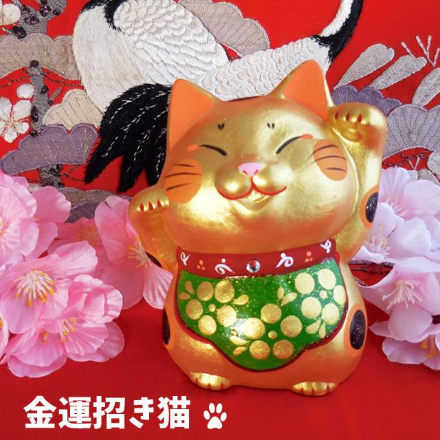 (323) 金運 和福猫 招き猫 置物