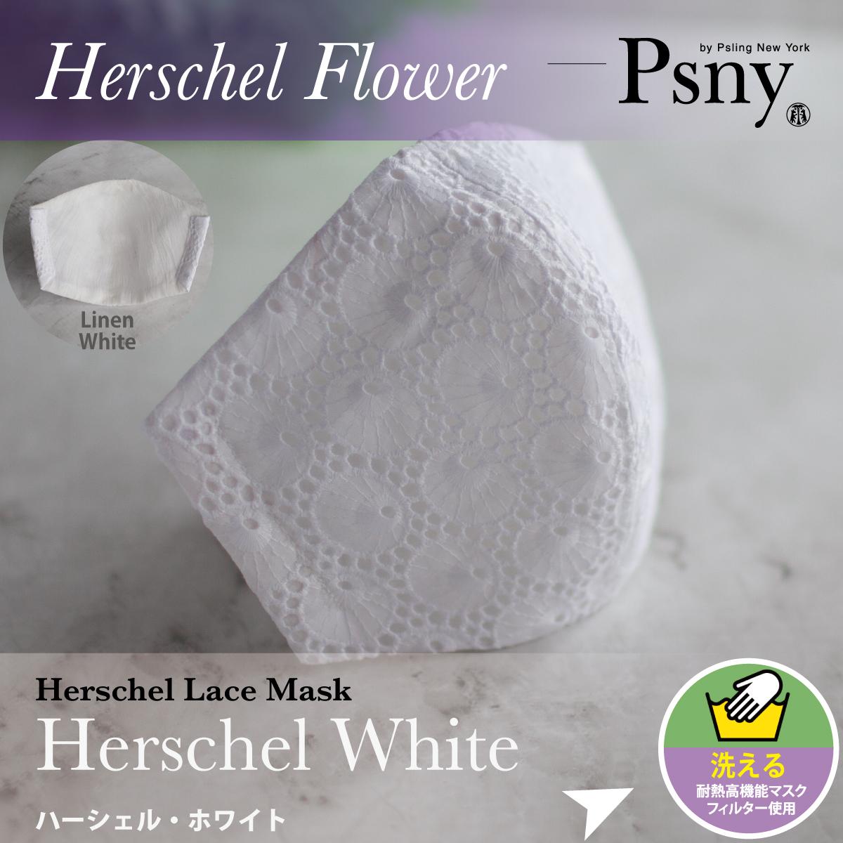 PSNY ハーシェル・レース・ホワイト 花粉 黄砂 洗えるフィルター入り 立体 マスク 大人用 送料無料