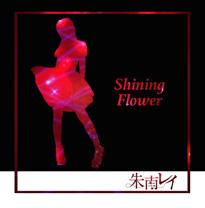 朱南レイ 3rdシングル『Shining Flower』