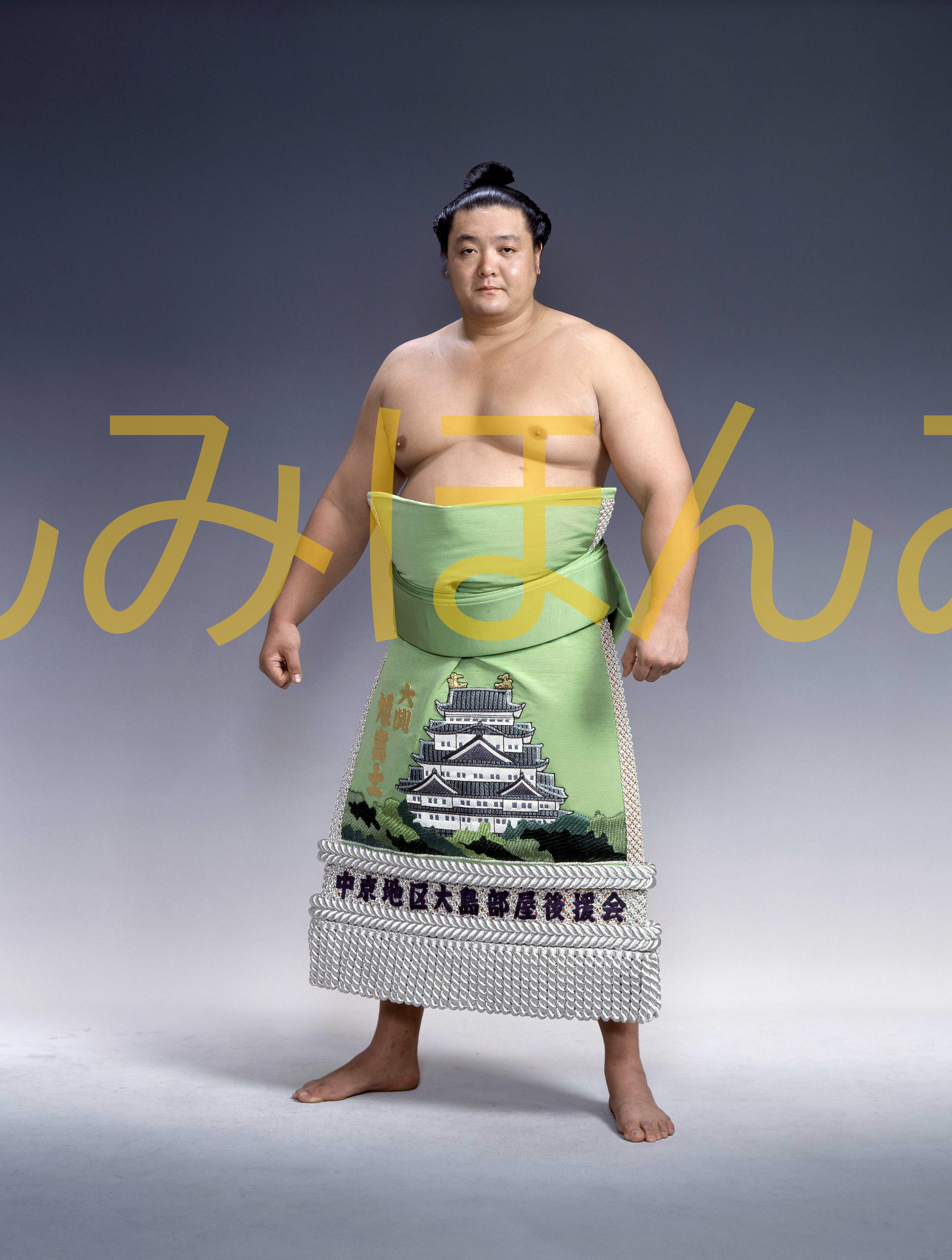平成2年7月場所優勝 大関 旭富士正也関(3回目の優勝)