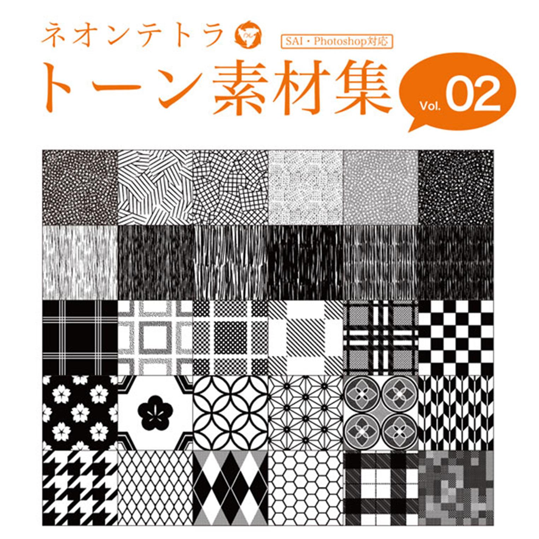 トーン素材集 Vol.2 [カケアミ、服の柄・和柄](NEON0002)