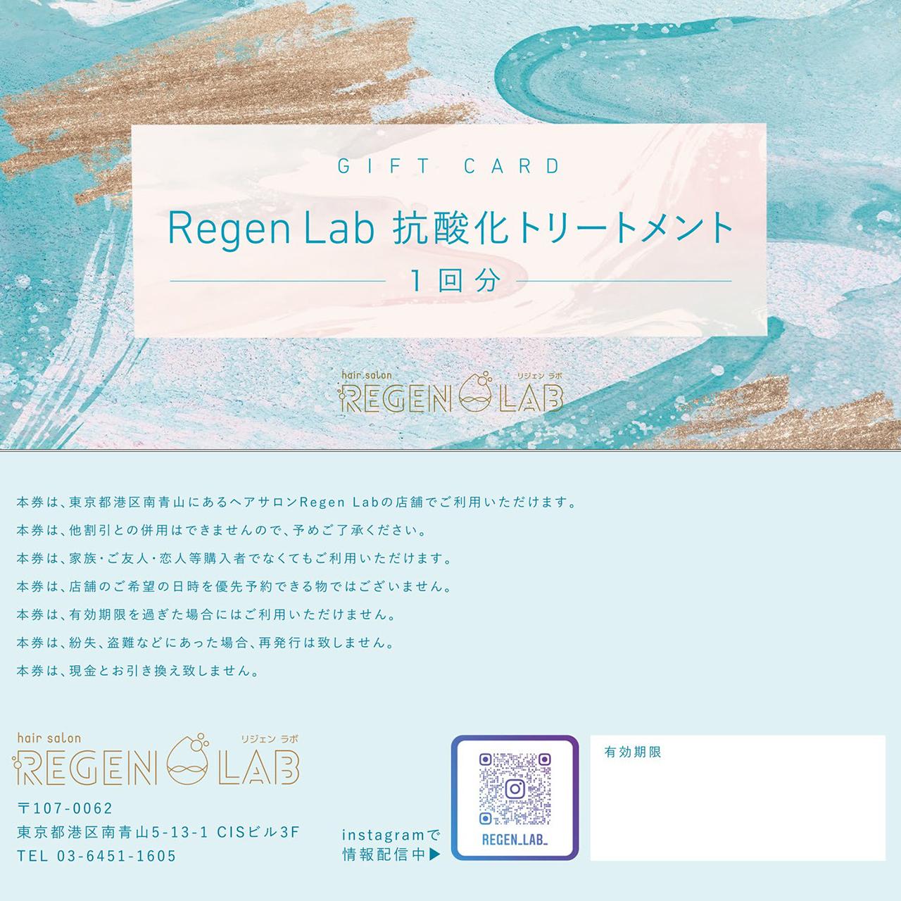 【Gift Card】Regen Lab 抗酸化トリートメント[1回分]