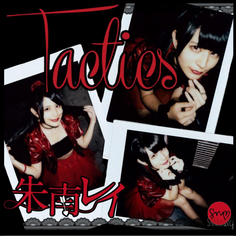 朱南レイ 1stシングル『Tactics』