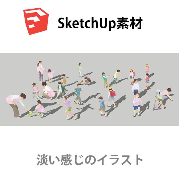 SketchUp素材子供イラスト-淡い 4aa_028 - 画像1