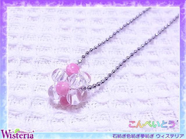 インカローズ(ロードクロサイト)×水晶 こんぺいとうペンダント