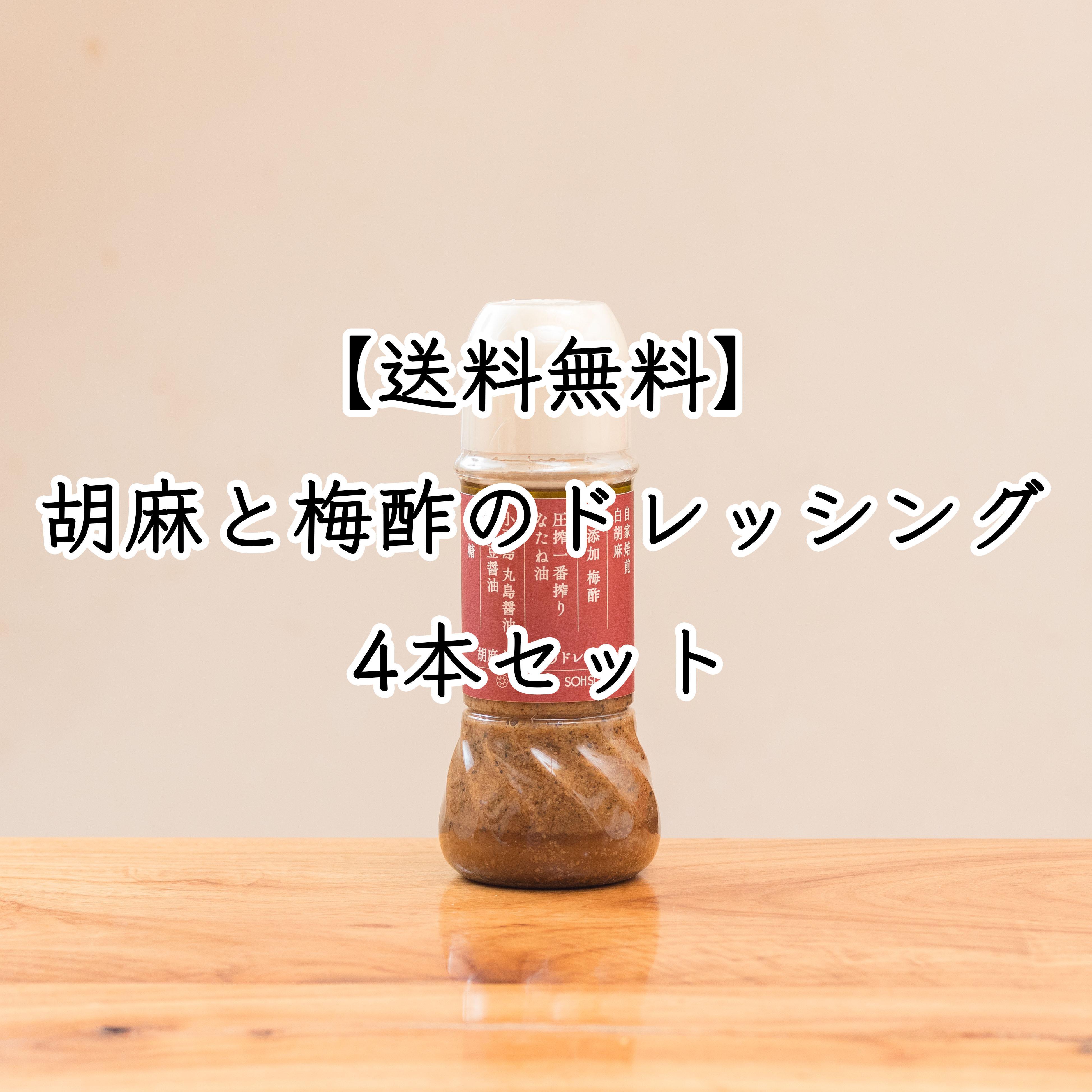 【送料無料】胡麻と梅酢のドレッシング4本