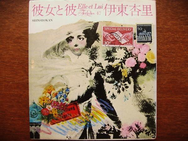 詩集「彼女と彼 Elle et Lui/伊東杏里(新書館フォアレディース・シリーズ47)」 - 画像1