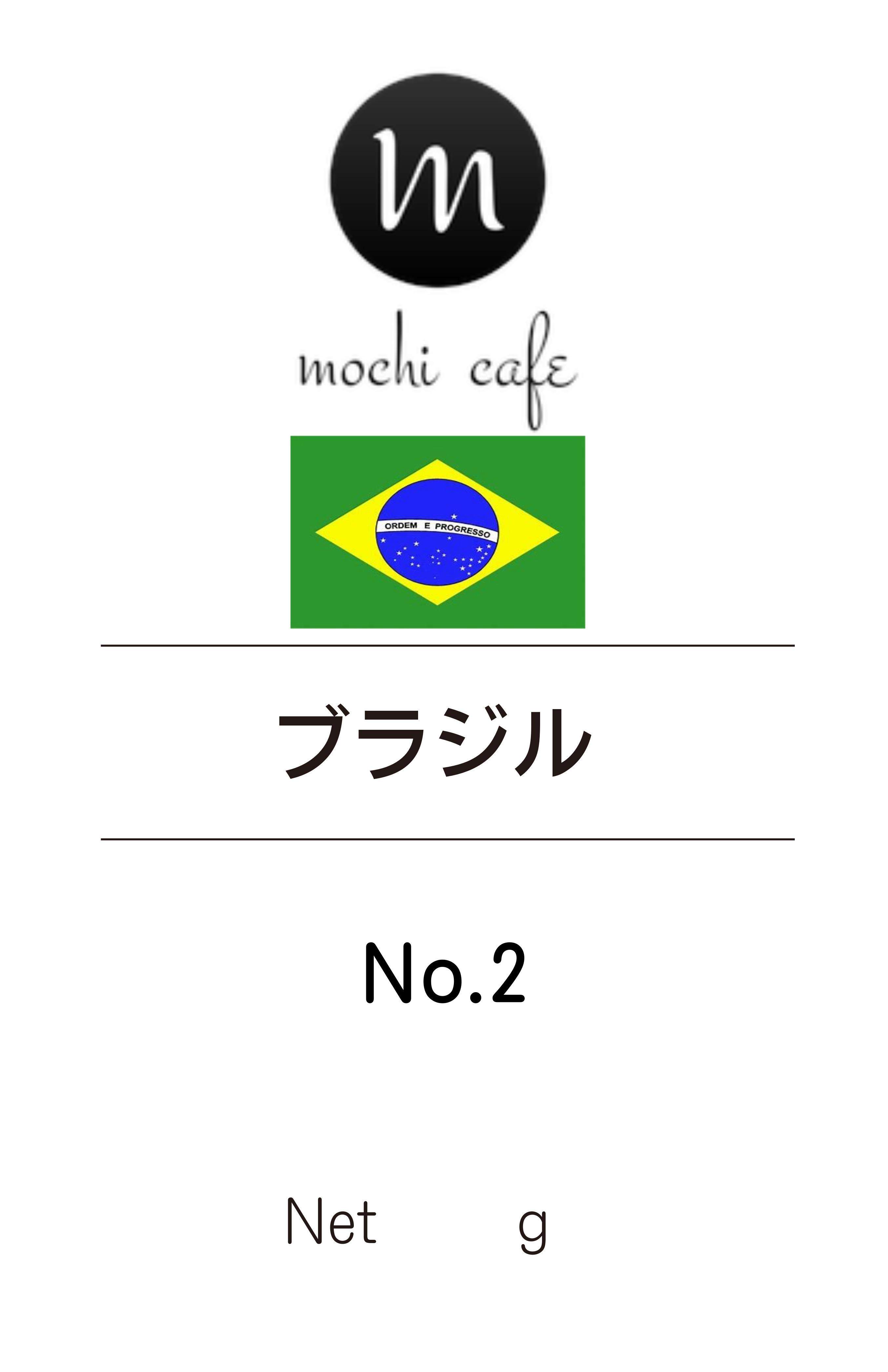 自家焙煎珈琲 ブラジル-No2 100g