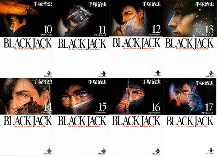 秋田文庫 BLACK JACK 全17巻(美麗セットケース入り)