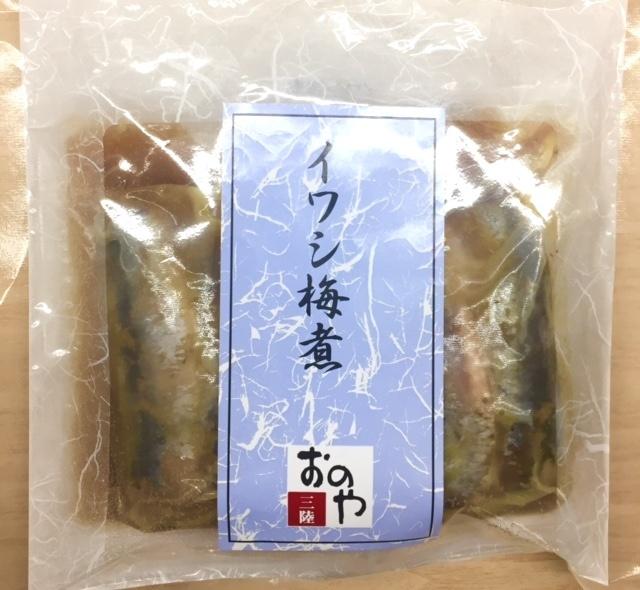 イワシ梅煮(80g×2パック) - 画像2