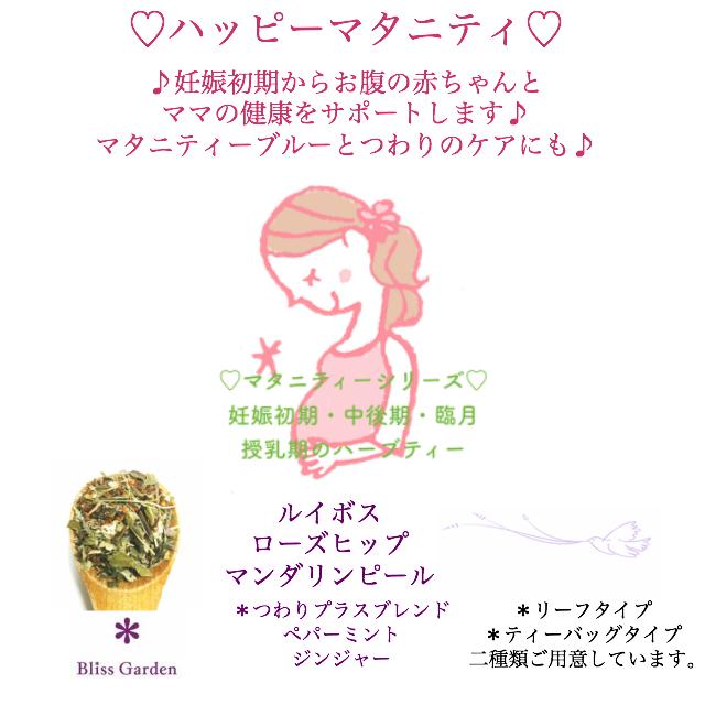 ハッピーマタニティ*妊娠初期のハーブティー