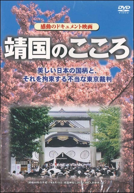 【DVD】靖国のこころ