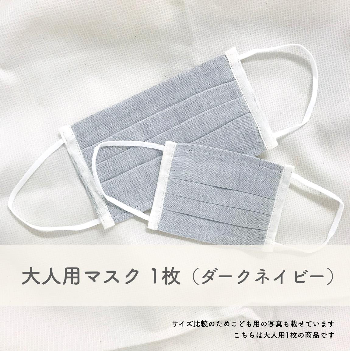 【送料無料】LUCYオリジナルオーガニックコットンマスク(ダークネイビー)