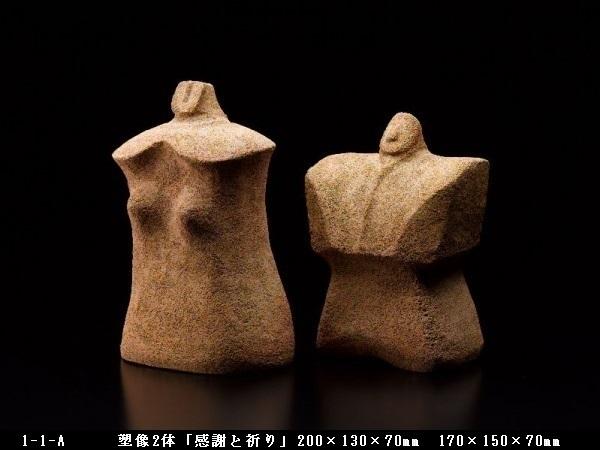 塑像2体「感謝と祈り」(200×130×70㎜)(170×150×70㎜) 1-1-A