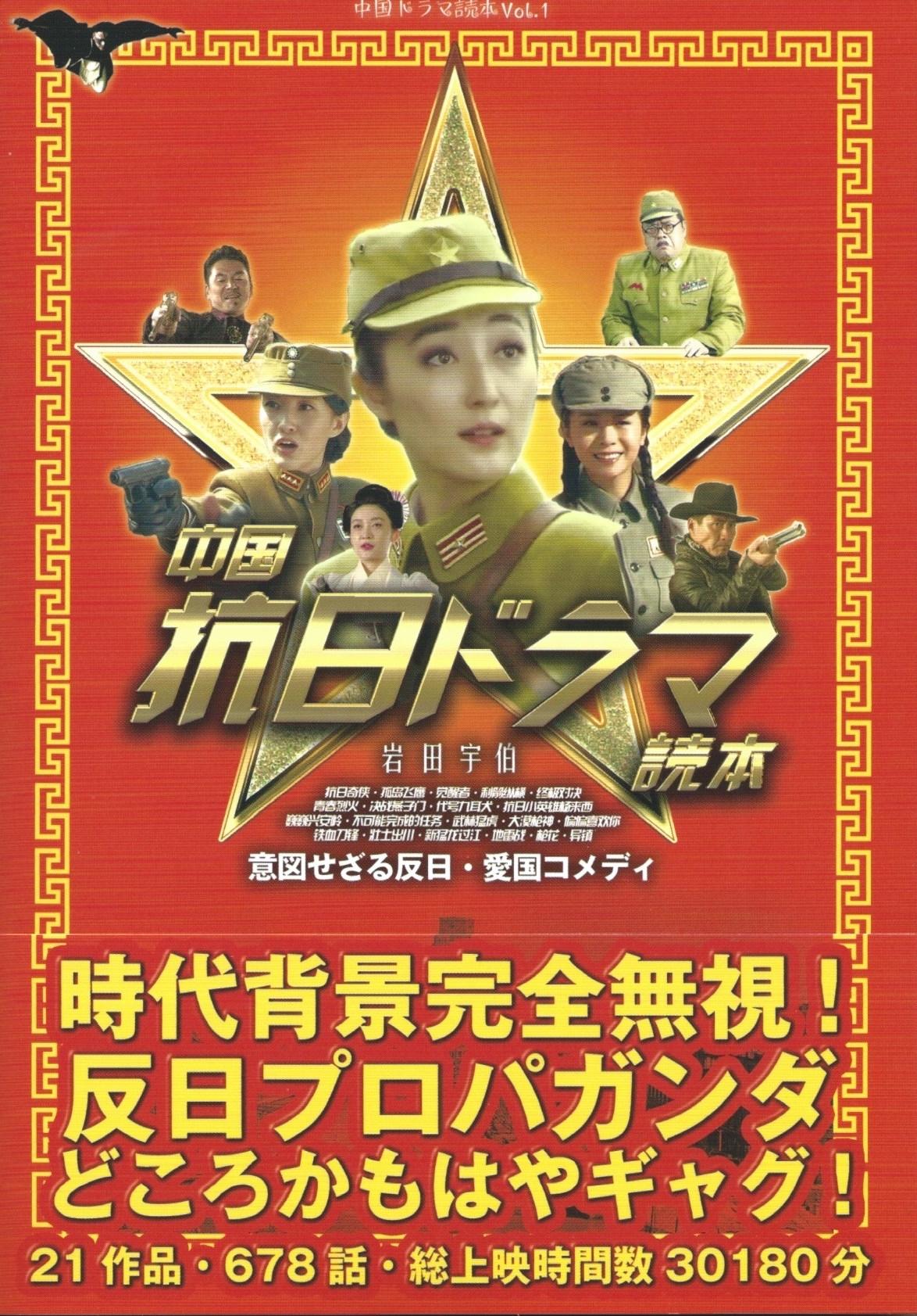 中国抗日ドラマ読本