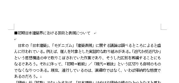 初期日本建築界における芸術と表現について