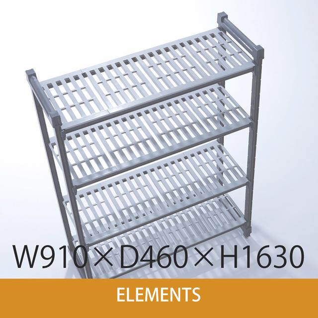 カムシェルビング エレメンツシリーズ W910×D460×H1630