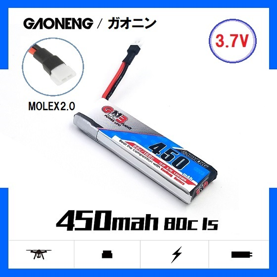 遂に入荷◆GNB(ガオニン)450MAH 1S 3.7V  80-160C (K110用にNeoHeliオリジナル5 cm充電線&プラグはMolex-51005)