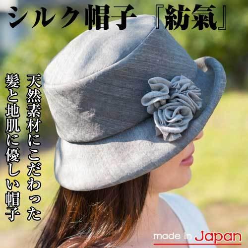 しけ絹×麻炭 髪と地肌に優しいシルク帽子 日本製 made in japan