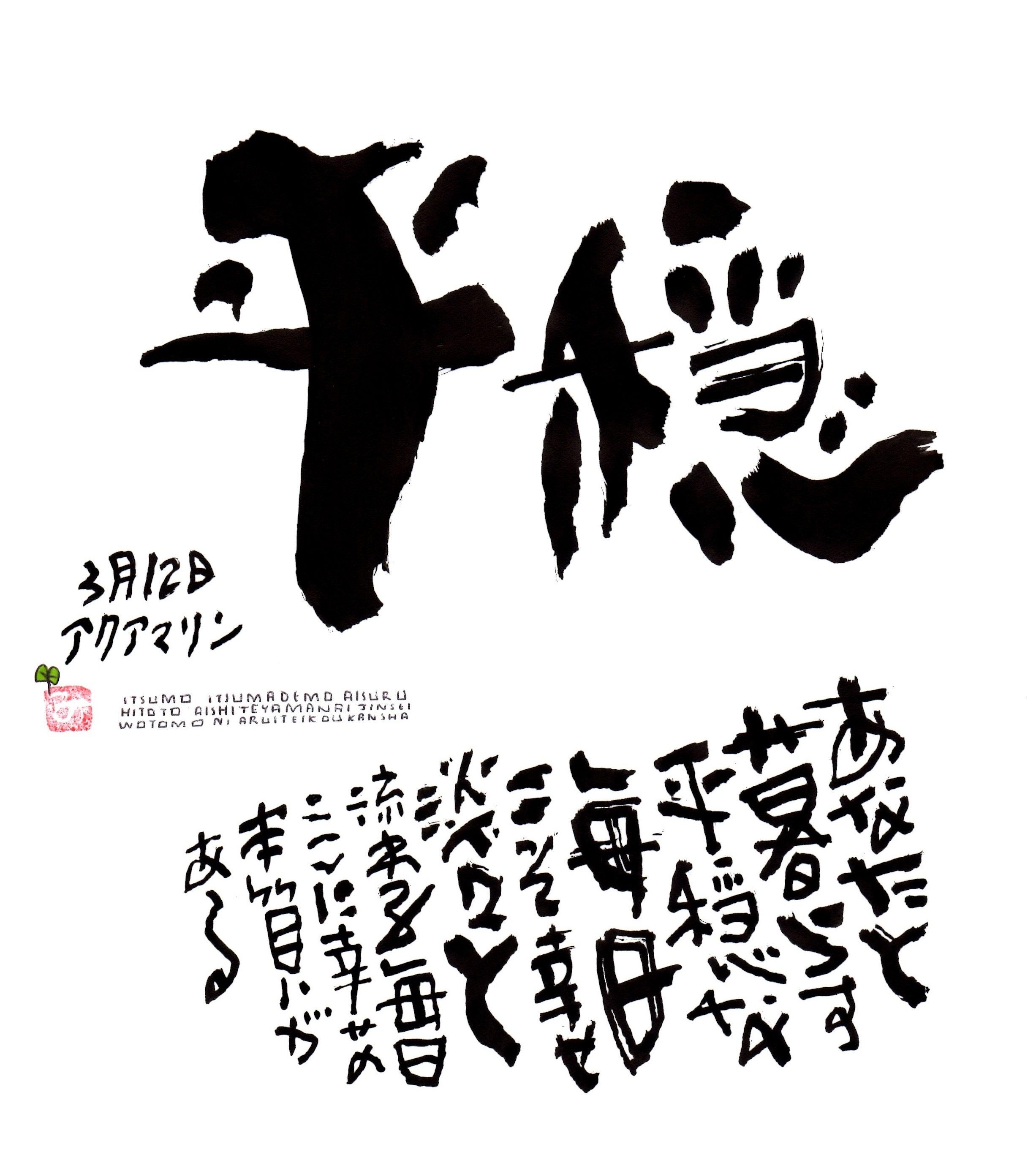 3月12日 結婚記念日ポストカード【平穏】