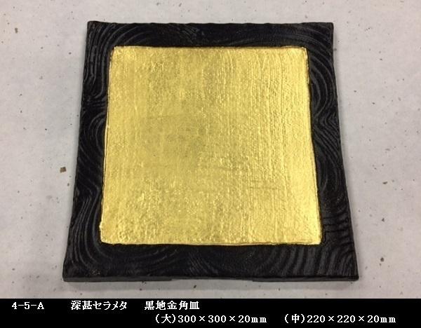 深甚セラメタ 黒地金角皿(大・300×300×20㎜)(中・220×220×20㎜)   4-5-A