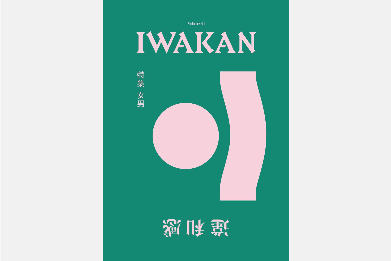 【IWAKAN】 Volume 01|特集 女男