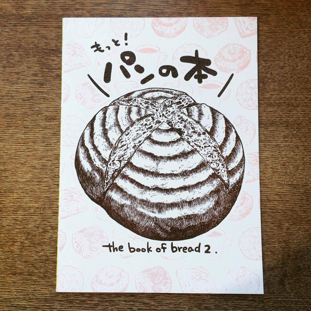 まるやまひとみ ZINE「パンの本」「もっと!パンの本」「ナポリタい。」3冊セット - 画像2