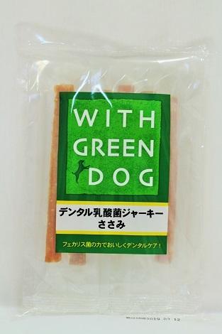 ウィズグリーンドッグ  デンタル乳酸菌ジャーキーささみ (6本入り)