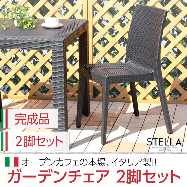 ガーデンチェア 2脚セット【ステラ-STELLA-】(ガーデン カフェ) 一人暮らし用のソファやテーブルが見つかるインテリア専門店KOZ 《SH-05-11232》
