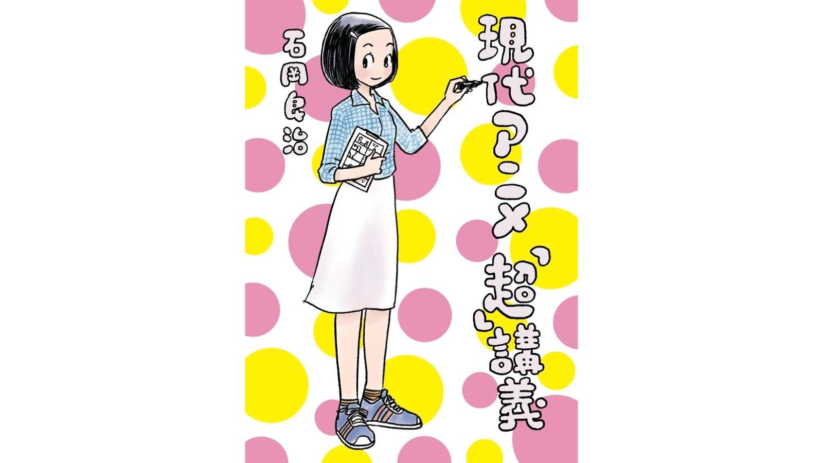 石岡良治『現代アニメ「超」講義』