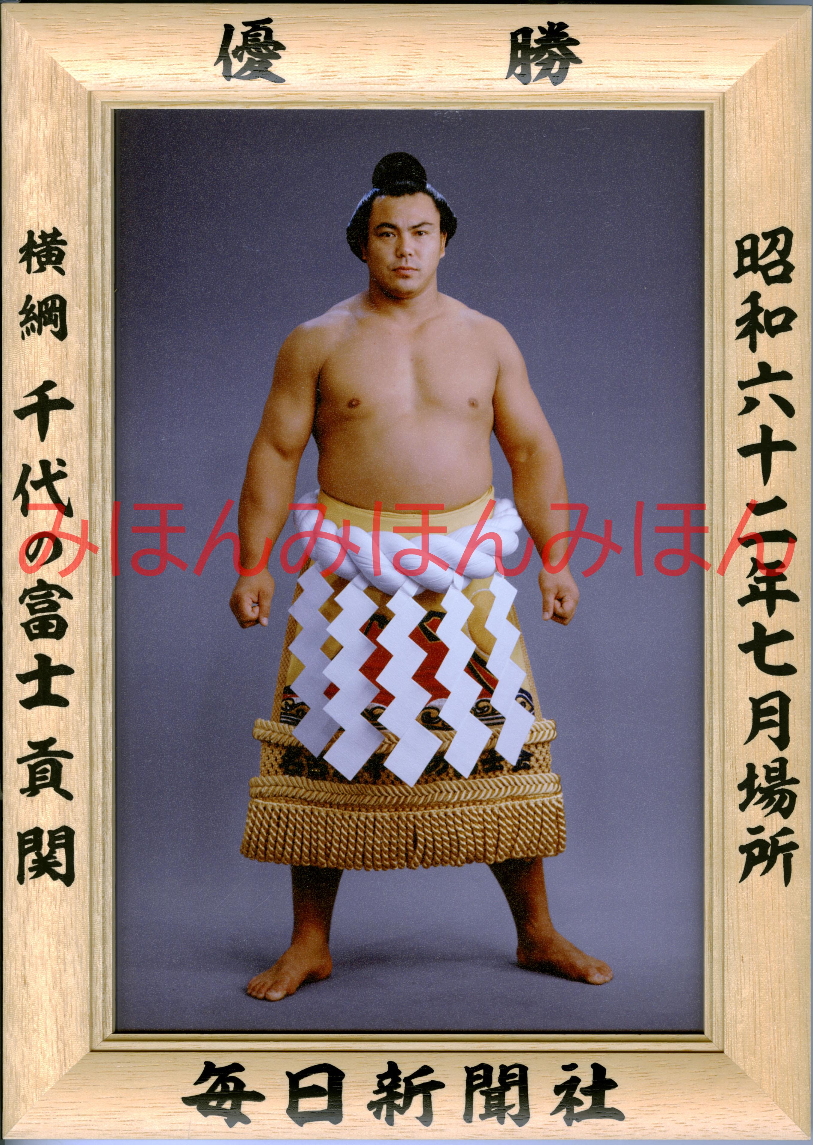 昭和62年7月場所優勝 横綱 千代の富士貢関(21回目の優勝)