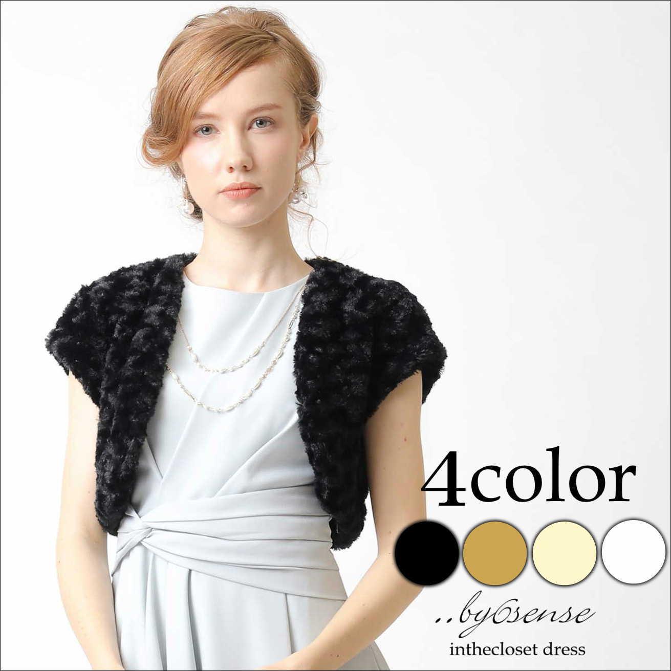4color 半袖ファーボレロ