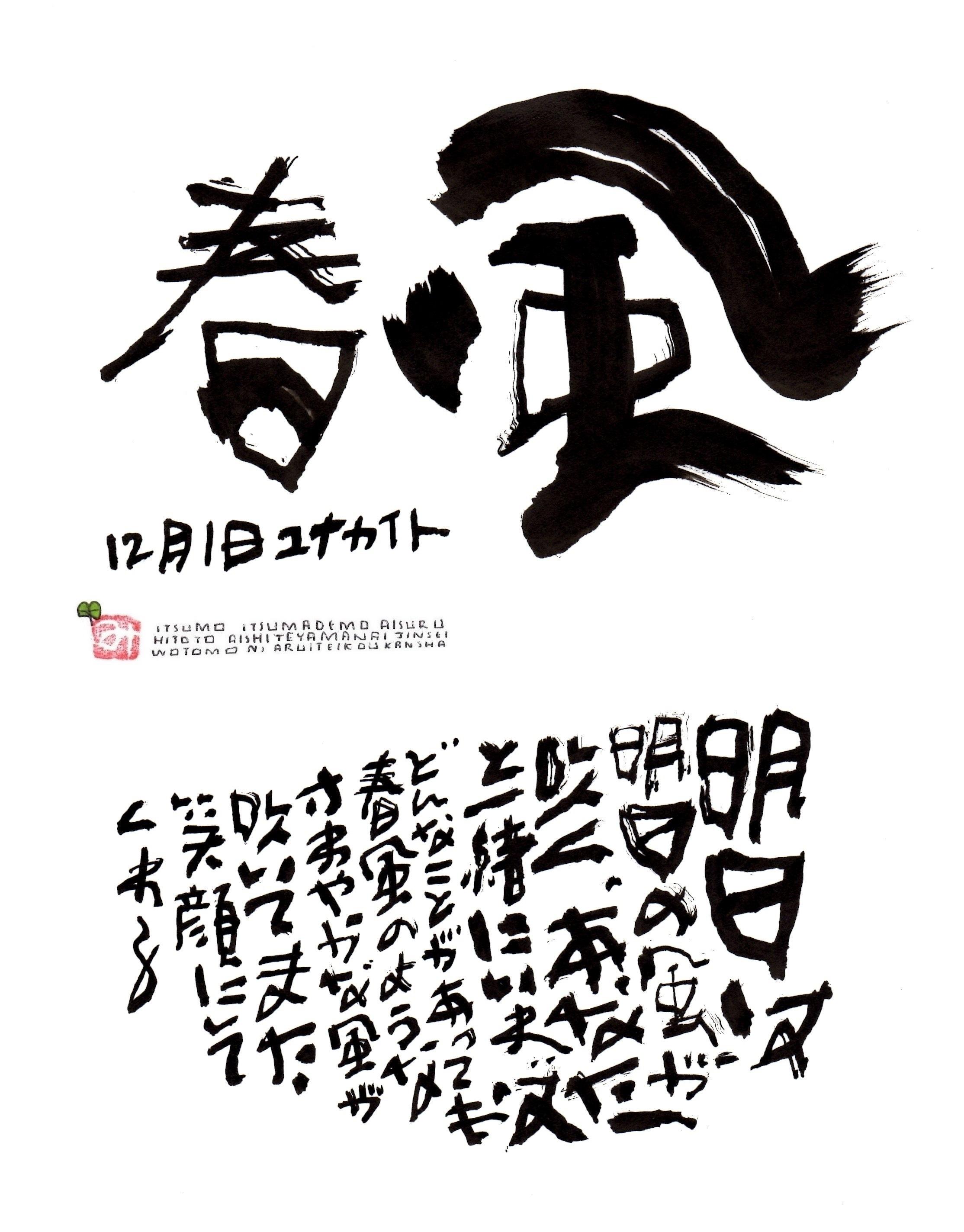 12月1日 結婚記念日ポストカード【春風】