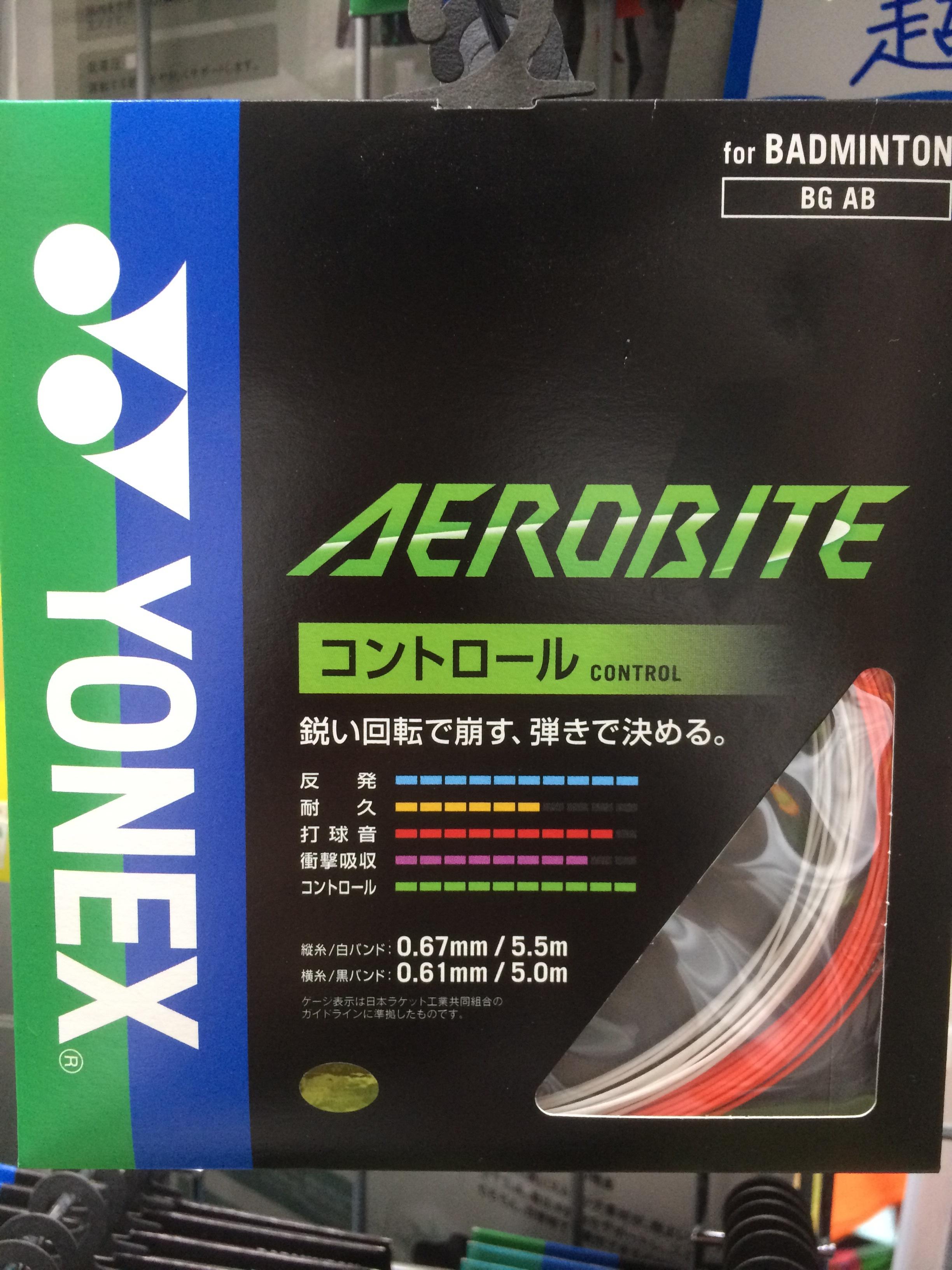 ヨネックス AEROBITE - 画像1