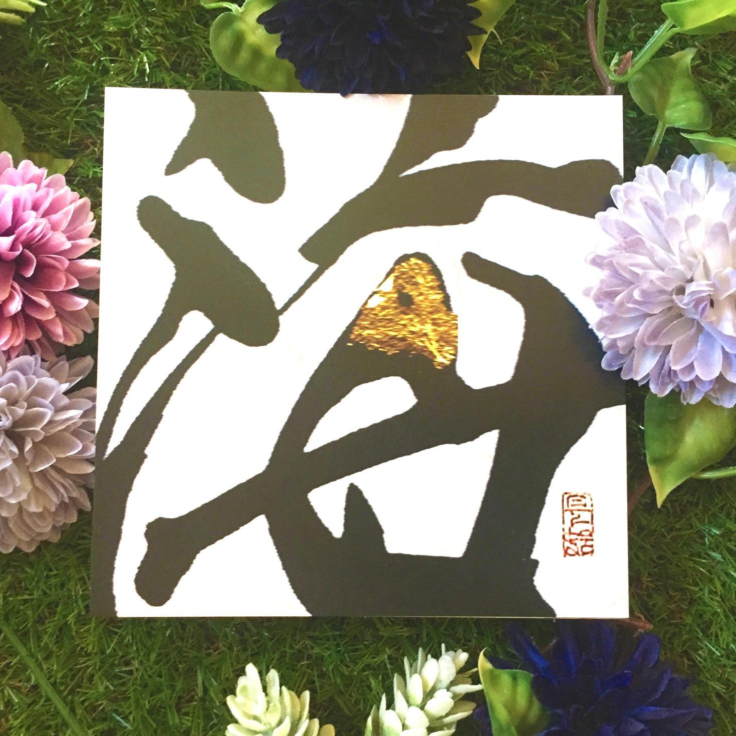 絵画 インテリア アートパネル 雑貨 壁掛け 置物 おしゃれ 和風アート 和 水彩画 染色画 アクリル画 ロココロ 画家 : 中島月下村 作品 : 海