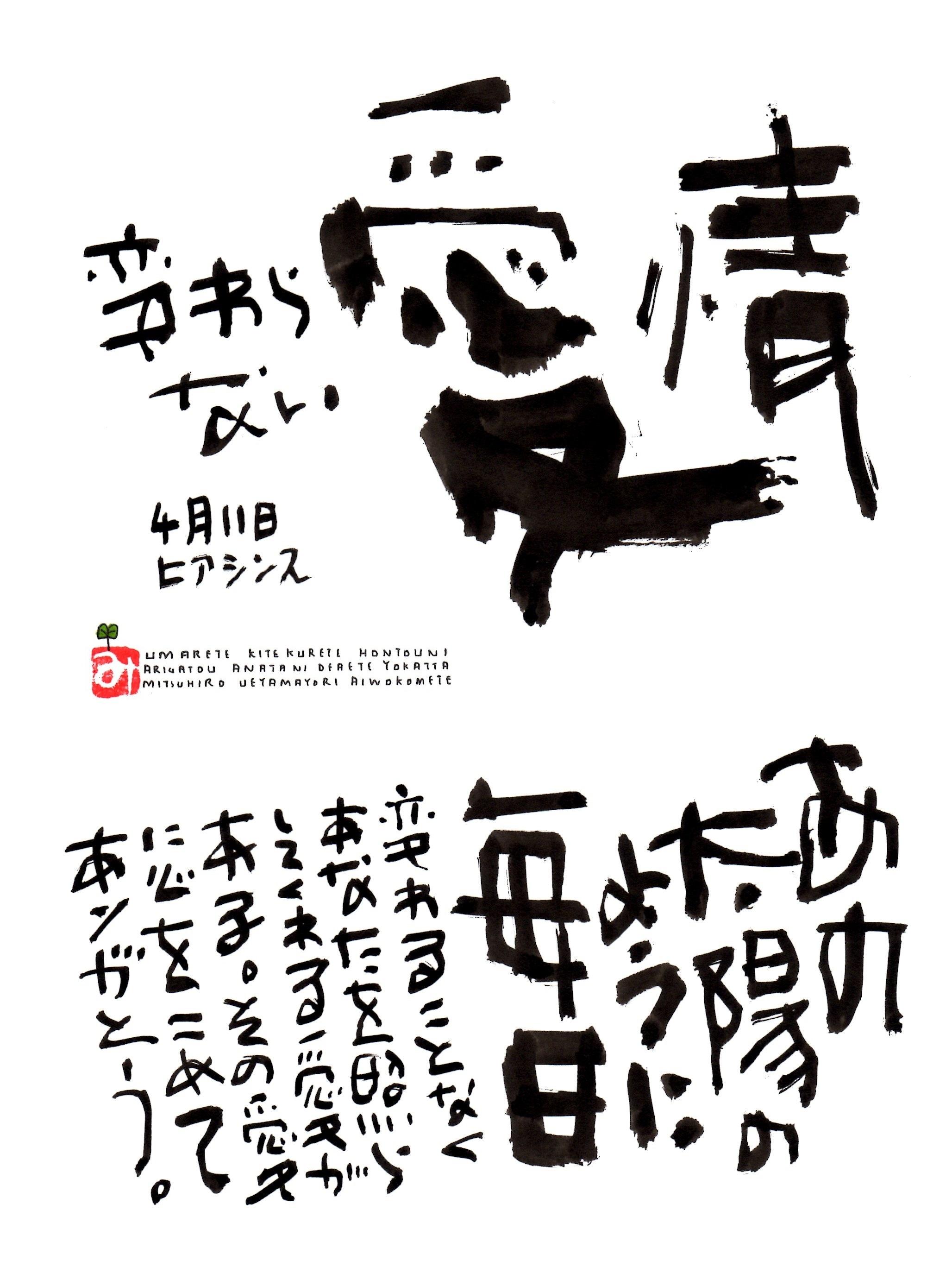 4月11日 誕生日ポストカード【変わらない愛情】The same affection